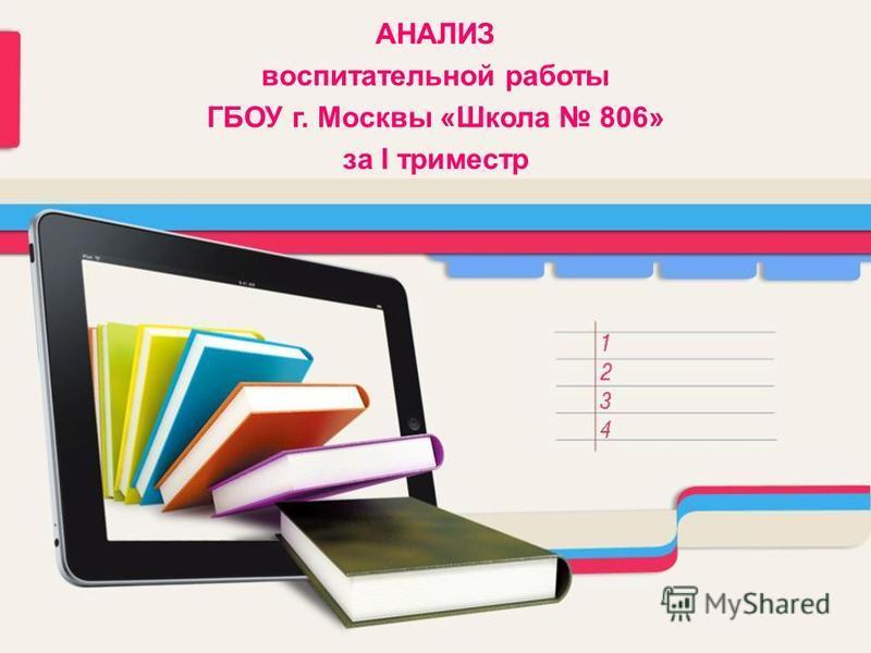 АНАЛИЗ воспитательной работы ГБОУ г. Москвы «Школа 806» за I триместр