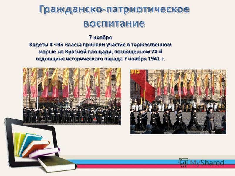 7 ноября Кадеты 8 «В» класса приняли участие в торжественном марше на Красной площади, посвященном 74-й годовщине исторического парада 7 ноября 1941 г.