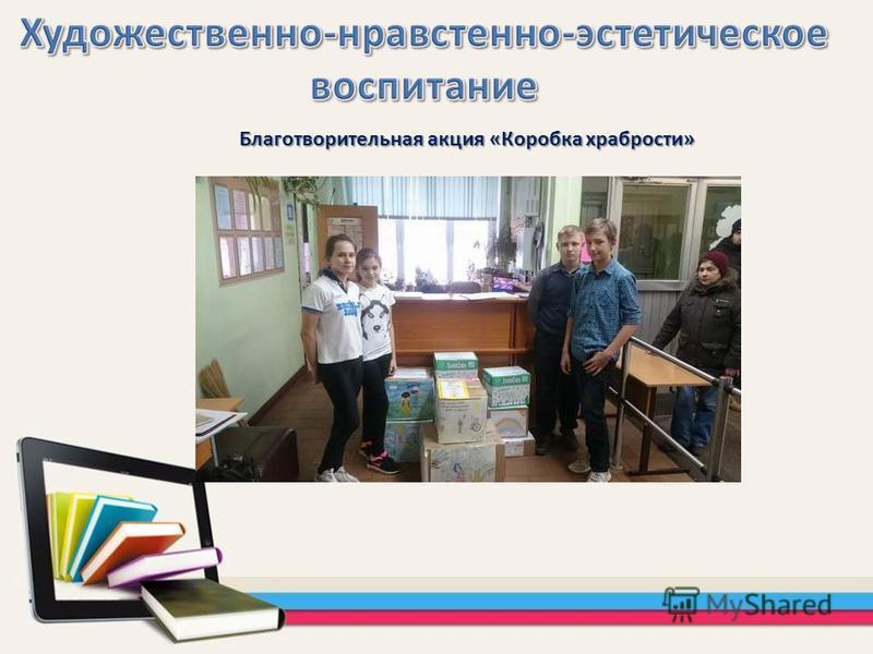 Благотворительная акция «Коробка храбрости»