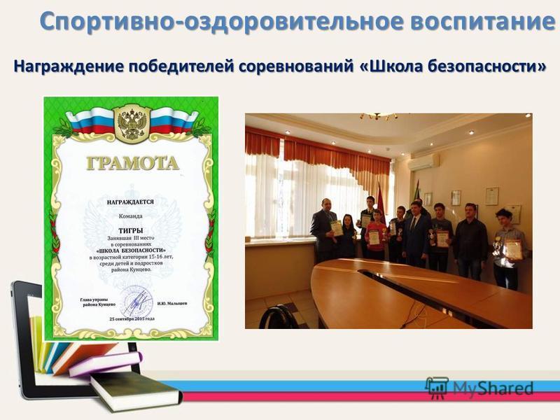 Награждение победителей соревнований «Школа безопасности» Спортивно-оздоровительное воспитание