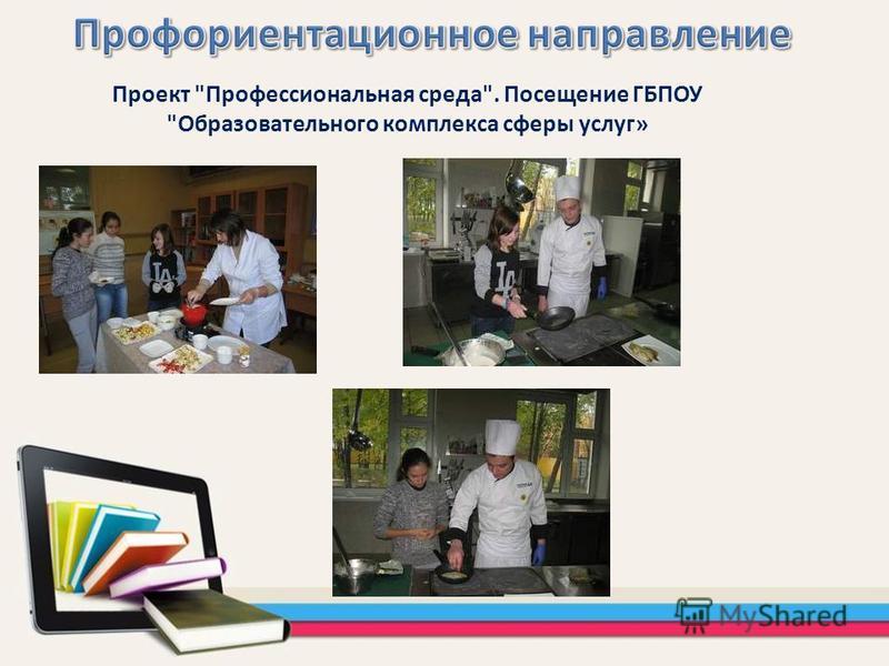 Проект Профессиональная среда. Посещение ГБПОУ Образовательного комплекса сферы услуг»