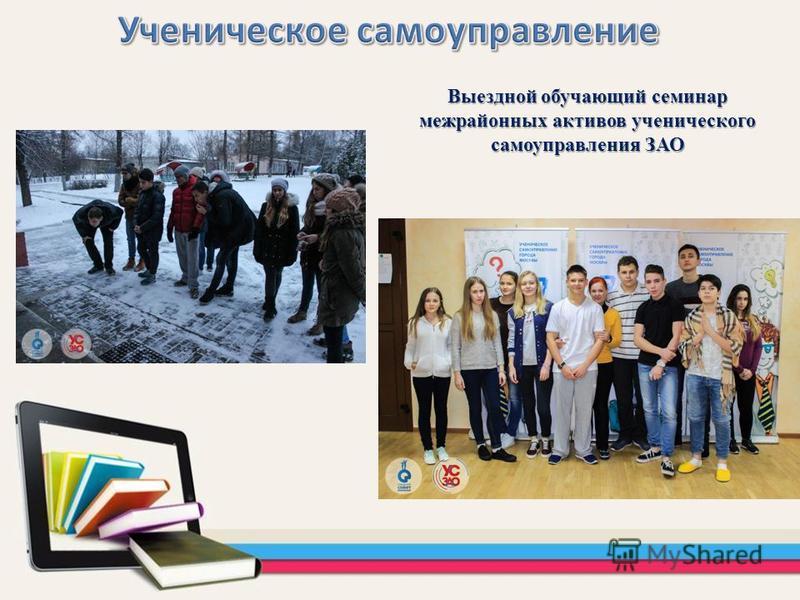 Выездной обучающий семинар межрайонных активов ученического самоуправления ЗАО