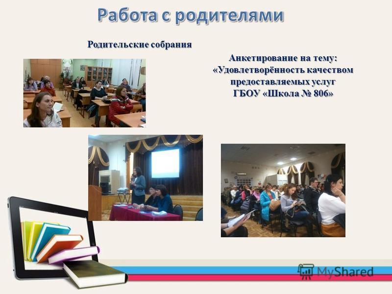 Родительские собрания Анкетирование на тему: «Удовлетворённость качеством предоставляемых услуг ГБОУ «Школа 806»