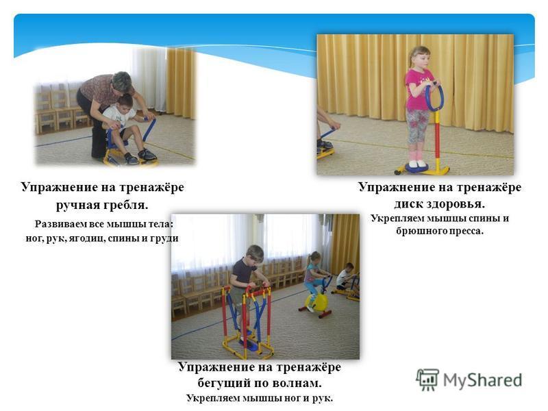 Упражнение на тренажёре бегущий по волнам. Укрепляем мышцы ног и рук. Упражнение на тренажёре диск здоровья. Укрепляем мышцы спины и брюшного пресса. Упражнение на тренажёре ручная гребля. Развиваем все мышцы тела: ног, рук, ягодиц, спины и груди