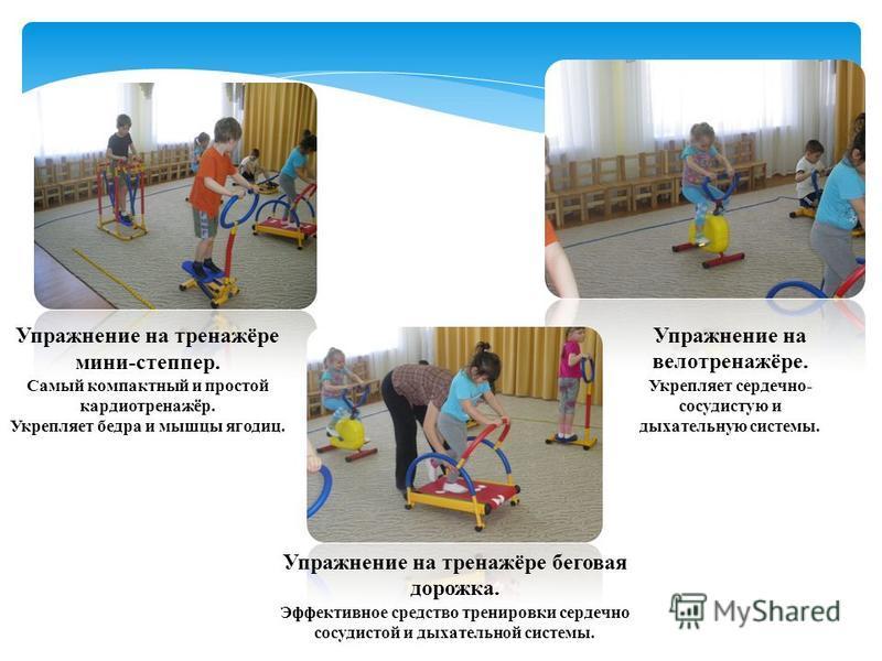 Упражнение на тренажёре мини-степпер. Самый компактный и простой кардиотренажёр. Укрепляет бедра и мышцы ягодиц. Упражнение на велотренажёре. Укрепляет сердечно- сосудистую и дыхательную системы. Упражнение на тренажёре беговая дорожка. Эффективное с
