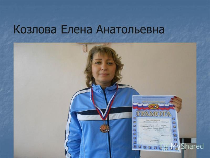 Козлова Елена Анатольевна