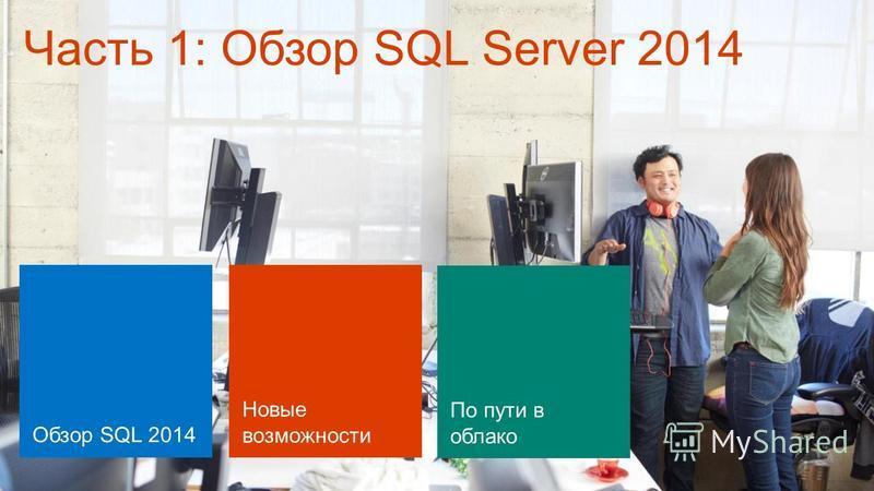 Часть 1: Обзор SQL Server 2014 Обзор SQL 2014 Новые возможности По пути в облако