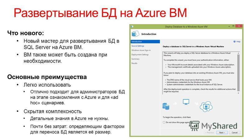 Развертывание БД на Azure ВМ