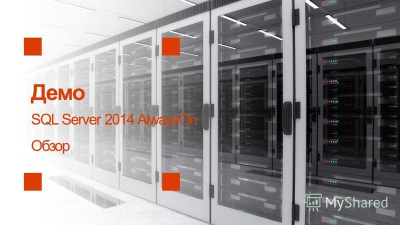 Демо SQL Server 2014 AlwaysOn Обзор