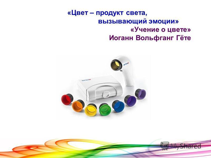 «Цвет – продукт света, вызывающий эмоции» «Учение о цвете» Иоганн Вольфганг Гёте