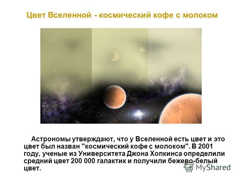 Цвет Вселенной - космический кофе с молоком Астрономы утверждают, что у Вселенной есть цвет и это цвет был назван