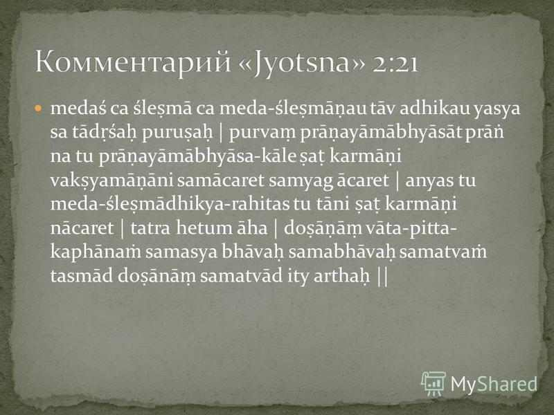medaś ca śle mā ca meda-śle mā au tāv adhikau yasya sa tād śa puru a | purva prā ayāmābhyāsāt prā na tu prā ayāmābhyāsa-kāle a karmā i vak yamā āni samācaret samyag ācaret | anyas tu meda-śle mādhikya-rahitas tu tāni a karmā i nācaret | tatra hetum ā