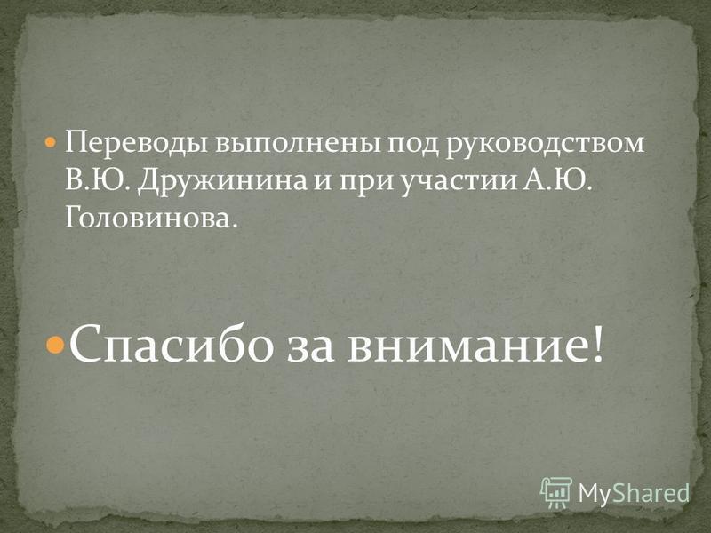 Переводы выполнены под руководством В.Ю. Дружинина и при участии А.Ю. Головинова. Спасибо за внимание!