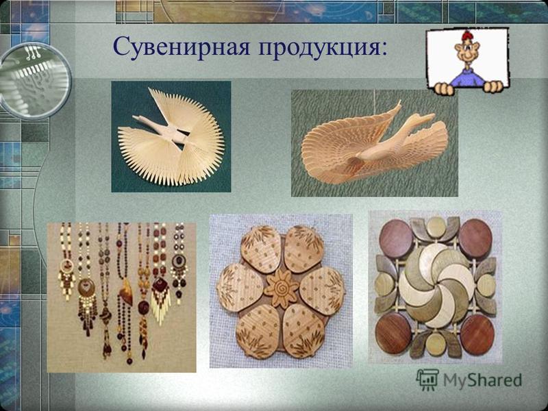 Сувенирная продукция: