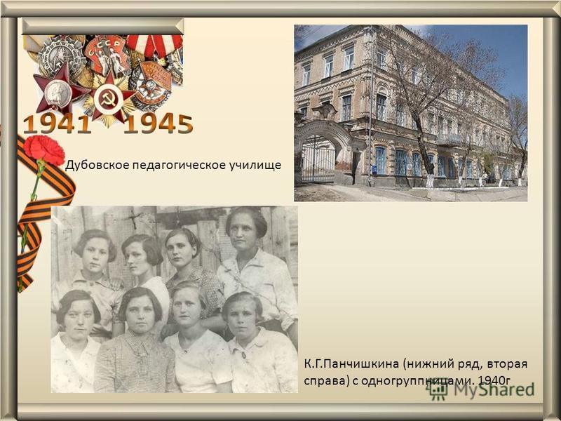 К.Г.Панчишкина (нижний ряд, вторая справа) с одногруппницами. 1940 г Дубовское педагогическое училище