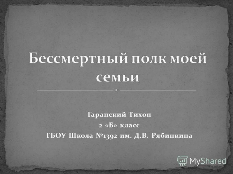 Гаранский Тихон 2 «Б» класс ГБОУ Школа 1392 им. Д.В. Рябинкина