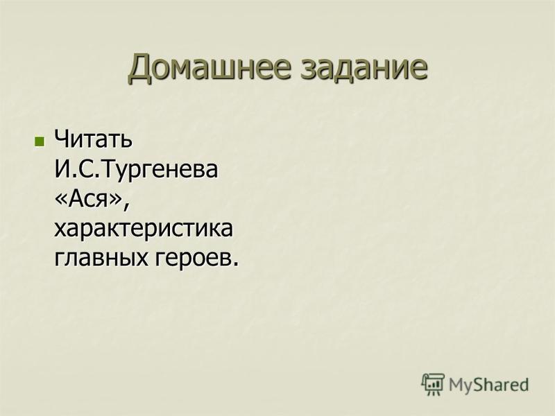 Домашнее задание Читать И.С.Тургенева «Ася», характеристика главных героев. Читать И.С.Тургенева «Ася», характеристика главных героев.