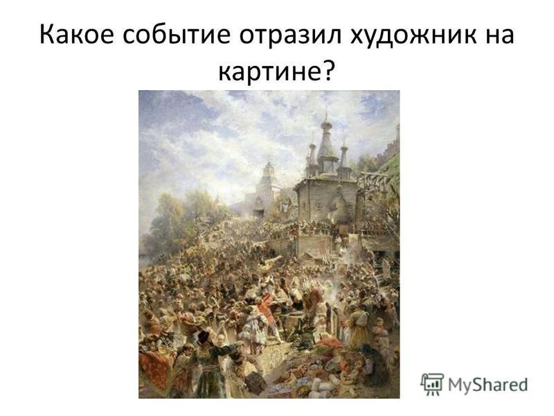 Какое событие отразил художник на картине?