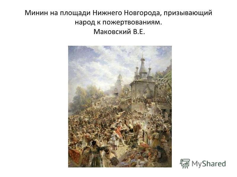 Минин на площади Нижнего Новгорода, призывающий народ к пожертвованиям. Маковский В.Е.