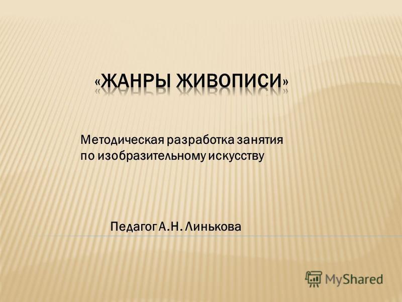 Педагог А.Н. Линькова Методическая разработка занятия по изобразительному искусству