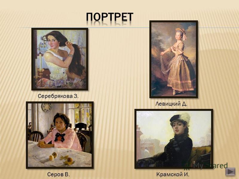 Левицкий Д. Серов В. Серебрякова З. Крамской И.