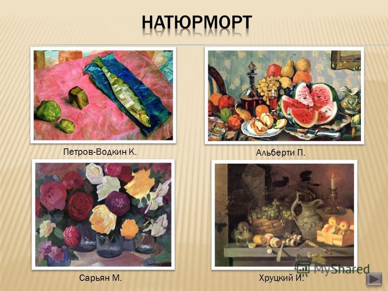 Петров-Водкин К. Сарьян М.Хруцкий И. Альберти П.