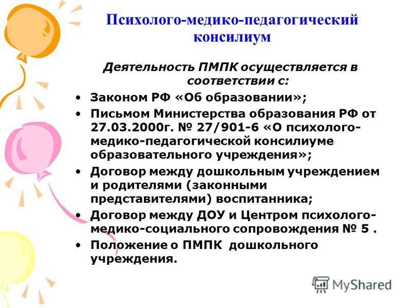 slide 6 Второй Аспект Программы
