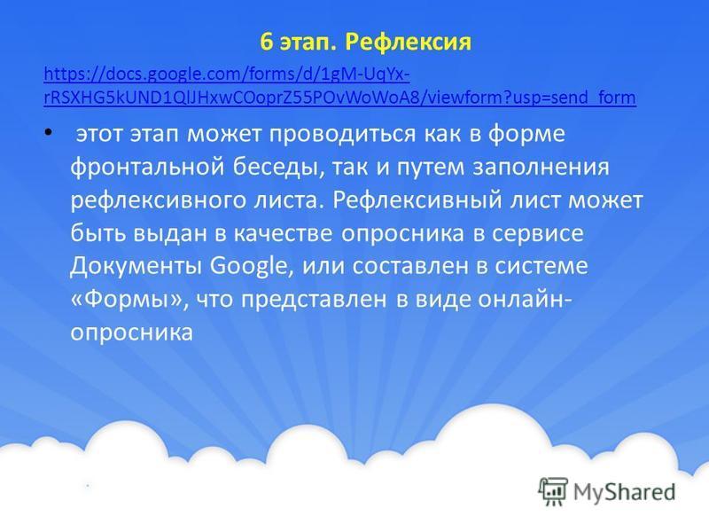 6 этап. Рефлексия https://docs.google.com/forms/d/1gM-UqYx- rRSXHG5kUND1QlJHxwCOoprZ55POvWoWoA8/viewform?usp=send_form этот этап может проводиться как в форме фронтальной беседы, так и путем заполнения рефлексивного листа. Рефлексивный лист может быт