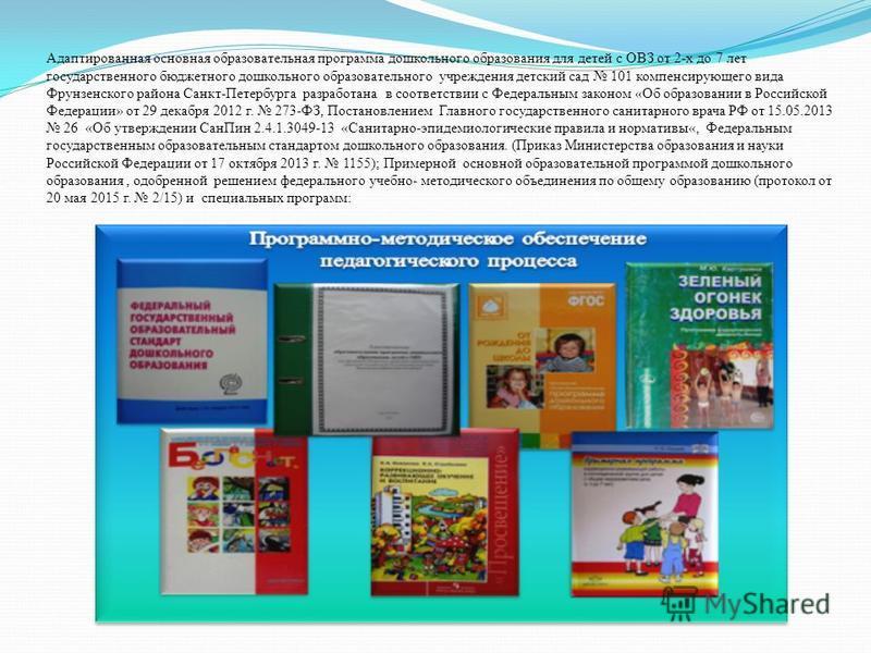 Адаптированная основная образовательная программа дошкольного образования для детей с ОВЗ от 2-х до 7 лет государственного бюджетного дошкольного образовательного учреждения детский сад 101 компенсирующего вида Фрунзенского района Санкт-Петербурга ра