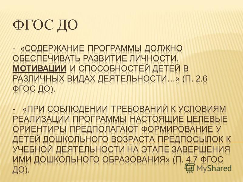 ФГОС ДО