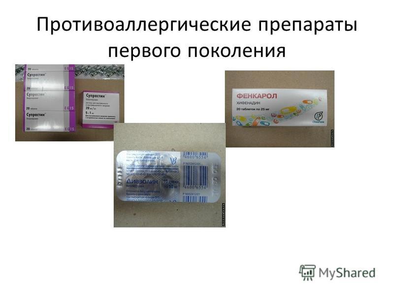 Противоаллергические препараты первого поколения