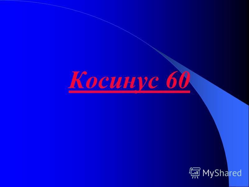 Синус 45
