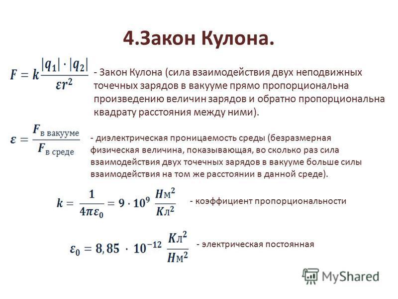 4. Закон Кулона. - Закон Кулона (сила взаимодействия двух неподвижных точечных зарядов в вакууме прямо пропорциональна произведению величин зарядов и обратно пропорциональна квадрату расстояния между ними). - диэлектрическая проницаемость среды (безр