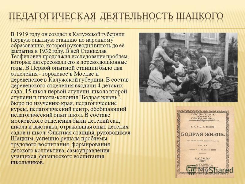 В 1919 году он создаёт в Калужской губернии Первую опытную станцию по народному образованию, которой руководил вплоть до её закрытия в 1932 году. В ней Станислав Теофилович продолжил исследование проблем, которые интересовали его в дореволюционные го