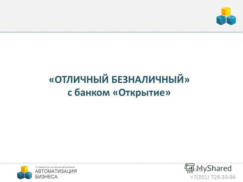 1cab.ru +7(351) 729-33-94 «ОТЛИЧНЫЙ БЕЗНАЛИЧНЫЙ» с банком «Открытие»