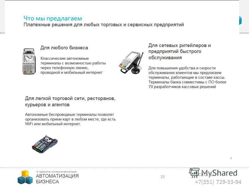 1cab.ru +7(351) 729-33-94 10