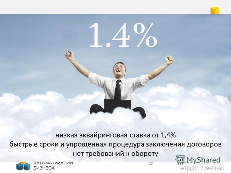 1cab.ru +7(351) 729-33-94 16 низкая эквайринговая ставка от 1,4% быстрые сроки и упрощенная процедура заключения договоров нет требований к обороту