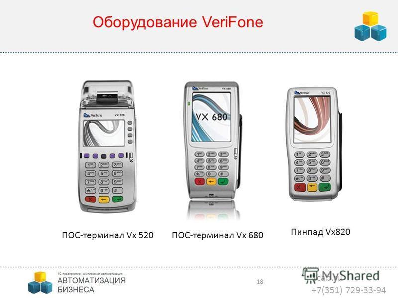 1cab.ru +7(351) 729-33-94 18 Оборудование VeriFone ПОС-терминал Vx 520ПОС-терминал Vx 680 Пинпад Vx820