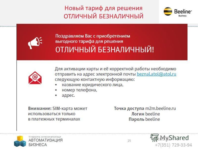 1cab.ru +7(351) 729-33-94 25 Новый тариф для решения ОТЛИЧНЫЙ БЕЗНАЛИЧНЫЙ