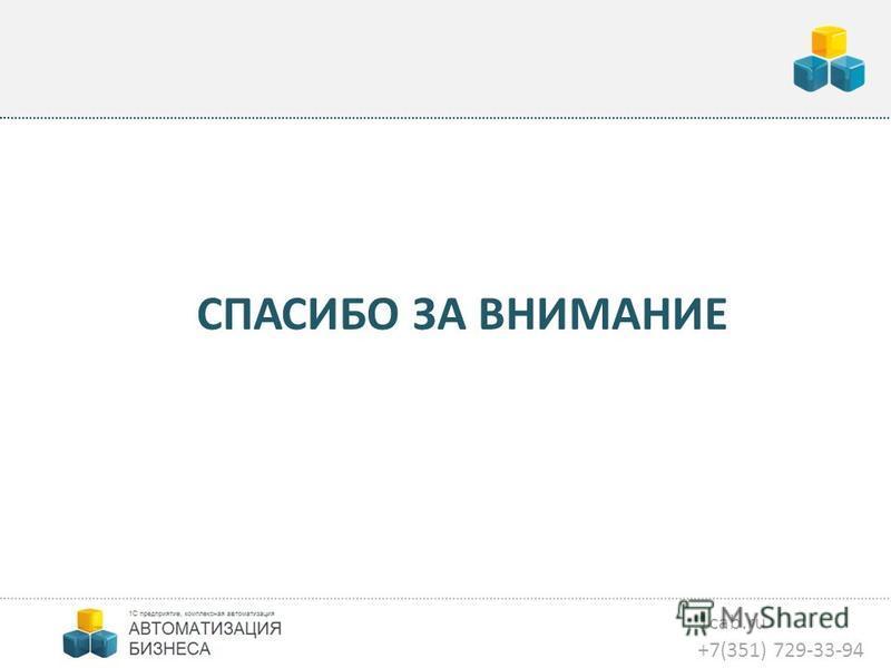 1cab.ru +7(351) 729-33-94 СПАСИБО ЗА ВНИМАНИЕ