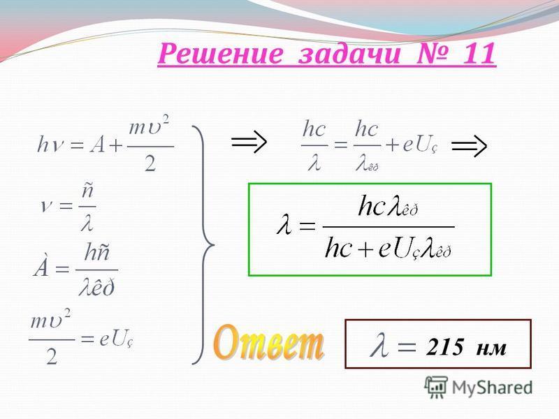 Решение задачи 11 215 нм