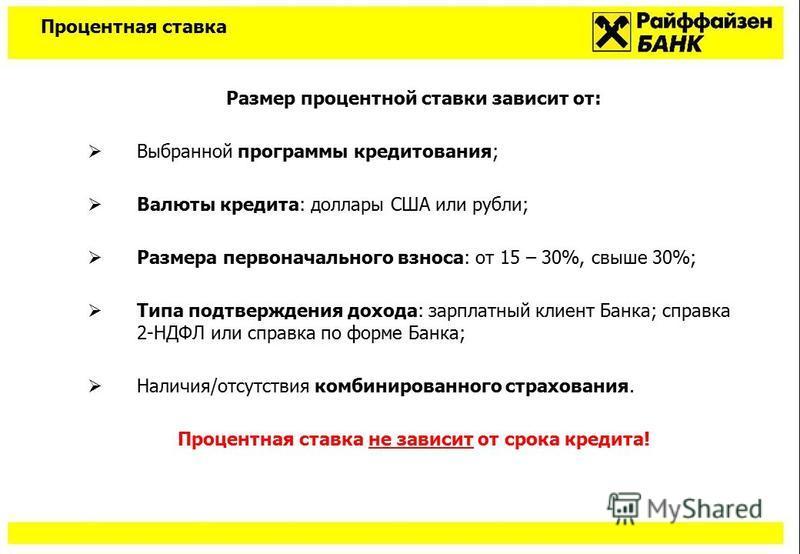 Процентная ставка Размер процентной ставки зависит от: Выбранной программы кредитования; Валюты кредита: доллары США или рубли; Размера первоначального взноса: от 15 – 30%, свыше 30%; Типа подтверждения дохода: зарплатный клиент Банка; справка 2-НДФЛ