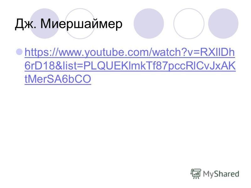 Дж. Миершаймер https://www.youtube.com/watch?v=RXllDh 6rD18&list=PLQUEKlmkTf87pccRlCvJxAK tMerSA6bCO https://www.youtube.com/watch?v=RXllDh 6rD18&list=PLQUEKlmkTf87pccRlCvJxAK tMerSA6bCO