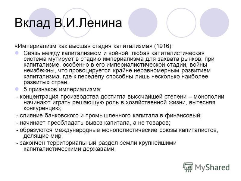 Вклад В.И.Ленина «Империализм как высшая стадия капитализма» (1916): Связь между капитализмом и войной: любая капиталистическая система мутирует в стадию империализма для захвата рынков; при капитализме, особенно в его империалистической стадии, войн