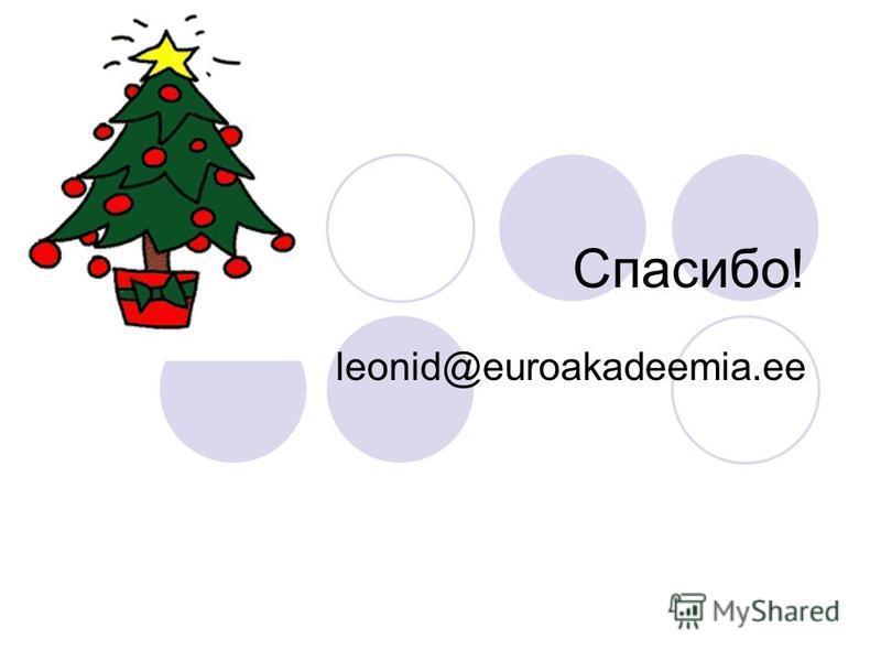 Спасибо! leonid@euroakadeemia.ee
