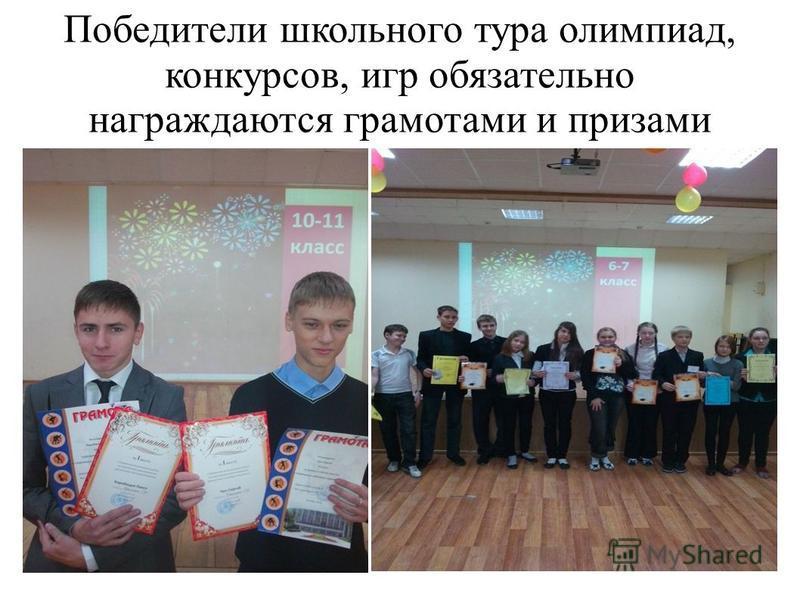 Победители школьного тура олимпиад, конкурсов, игр обязательно награждаются грамотами и призами