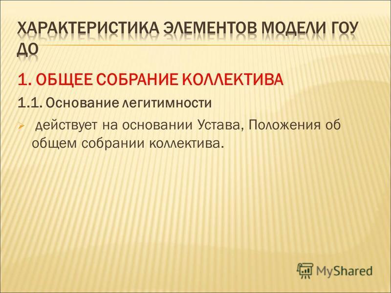 1. ОБЩЕЕ СОБРАНИЕ КОЛЛЕКТИВА 1.1. Основание легитимности действует на основании Устава, Положения об общем собрании коллектива.
