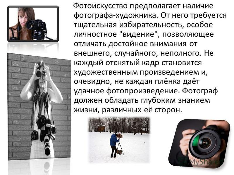 Фотоискусство предполагает наличие фотографа-художника. От него требуется тщательная избирательность, особое личностное