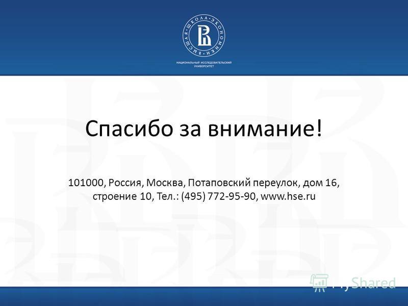 Спасибо за внимание! 101000, Россия, Москва, Потаповский переулок, дом 16, строение 10, Тел.: (495) 772-95-90, www.hse.ru