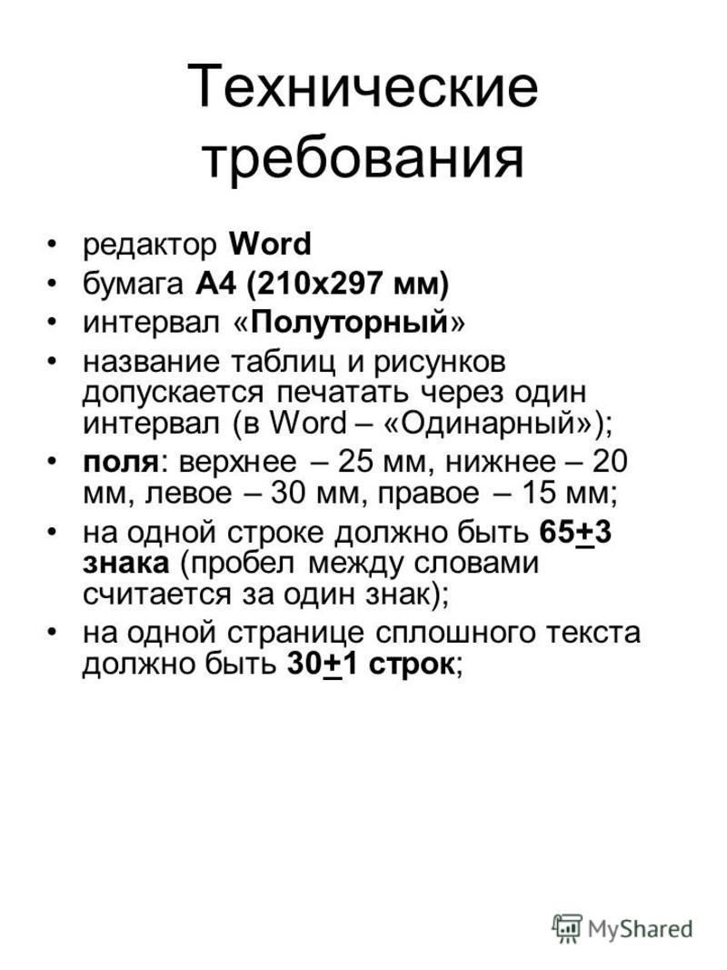 Технические требования редактор Word бумага А4 (210 х 297 мм) интервал «Полуторный» название таблиц и рисунков допускается печатать через один интервал (в Word – «Одинарный»); поля: верхнее – 25 мм, нижнее – 20 мм, левое – 30 мм, правое – 15 мм; на о